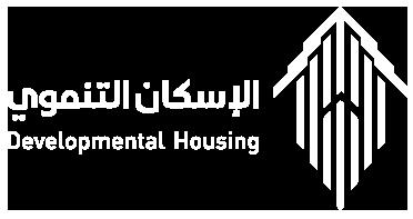 الإسكان التنموي