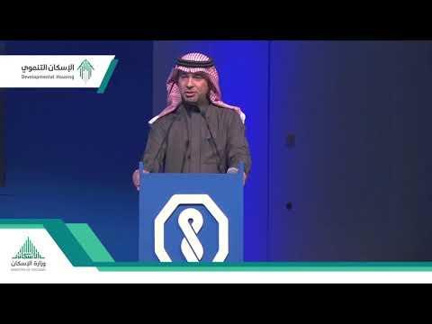 Embedded thumbnail for الإسكان التنموي و مجموعة سامبا المالية يحتفلون بتسليم 100 أسرة وحداتهم السكنية