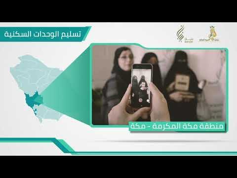 Embedded thumbnail for انجازات الإسكان التنموي - الربع الثاني 2019