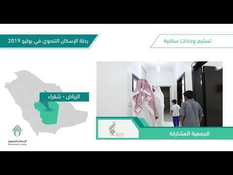 Embedded thumbnail for رحله الإسكان التنموي في شهر يوليو 2019