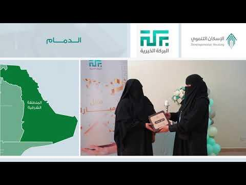 Embedded thumbnail for رحلة #الإسكان_التنموي في خدمة الأسر المستحقة لشهر فبراير 2020.